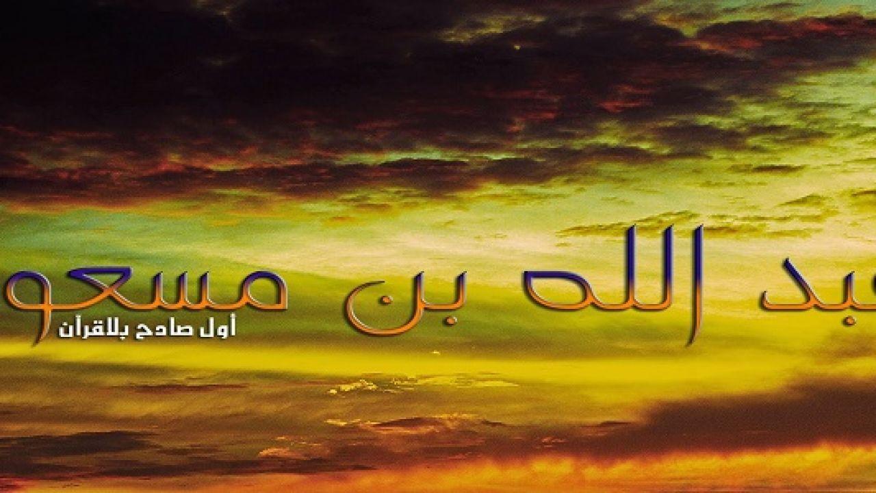 بم اشتهر عبدالله بن مسعود