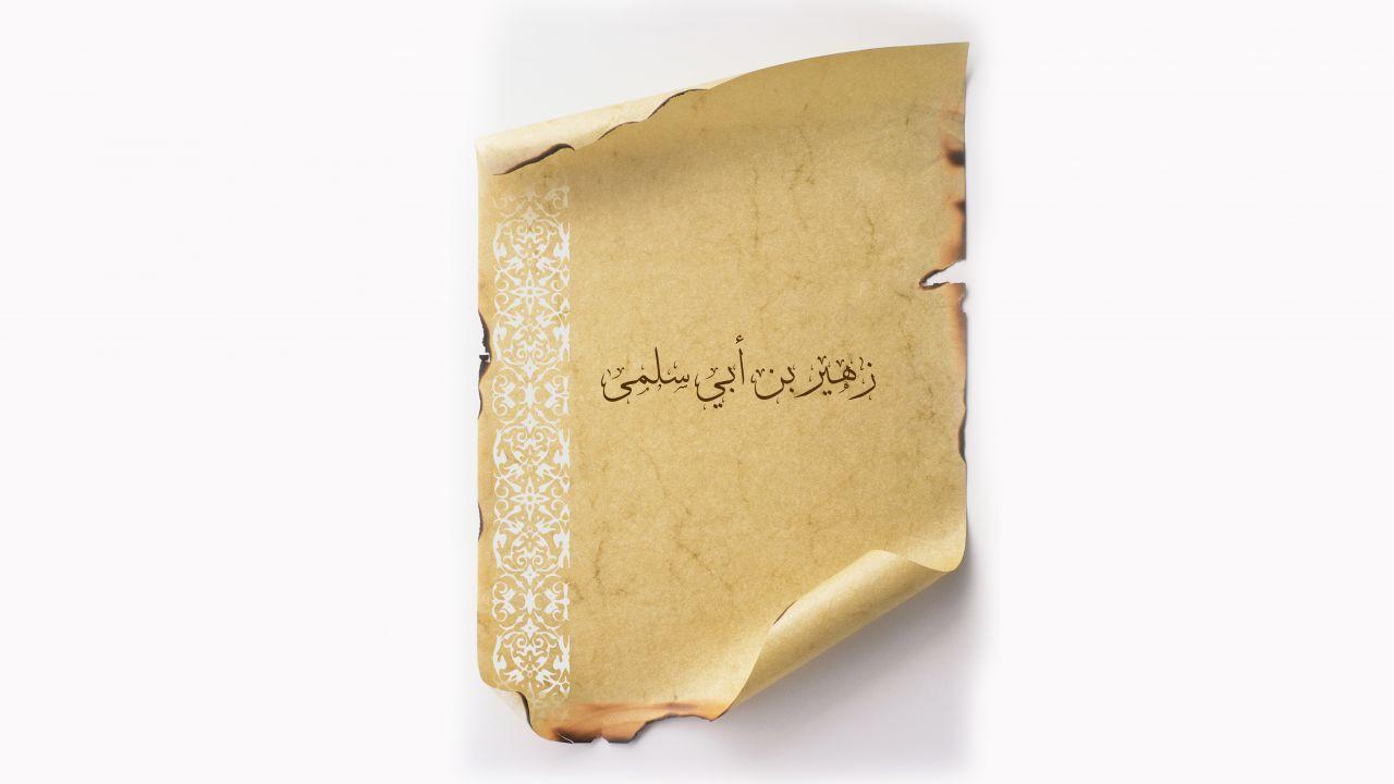 الشاعر زهير بن أبي سلمى وحياته