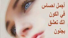 كلام في الحب والعشق والرومانسية