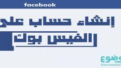 كيفية إنشاء صفحة فيس بوك جديدة