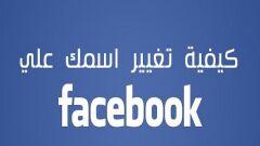 كيف يمكنني أن أغير اسمي في الفيس بوك