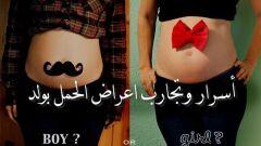الفرق بين الحمل بولد والحمل ببنت