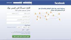طريقة عمل فيس بوك جديد