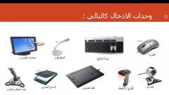 مكونات جهاز الكمبيوتر