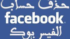 طريقة حذف الفيس بوك
