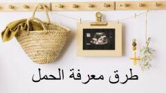 ما هي طرق معرفة الحمل